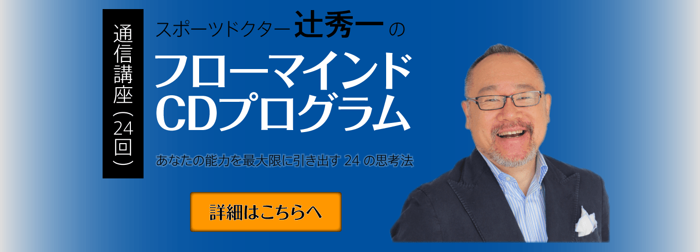 辻秀一フローマインドCDプログラム